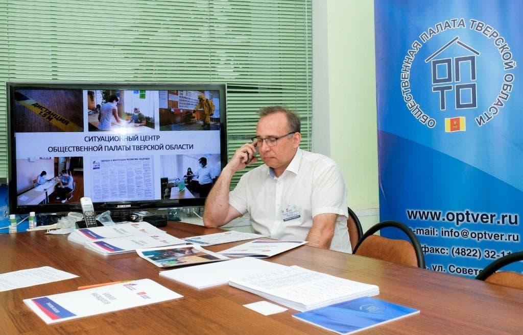 Ситуационный центр Общественной палаты Тверской области: «Голосование проходит спокойно»  - новости Афанасий