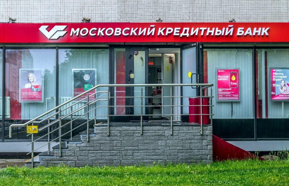 Кредит с доставкой на дом. МКБ начал выдавать кредиты новым клиентам дистанционно - новости Афанасий