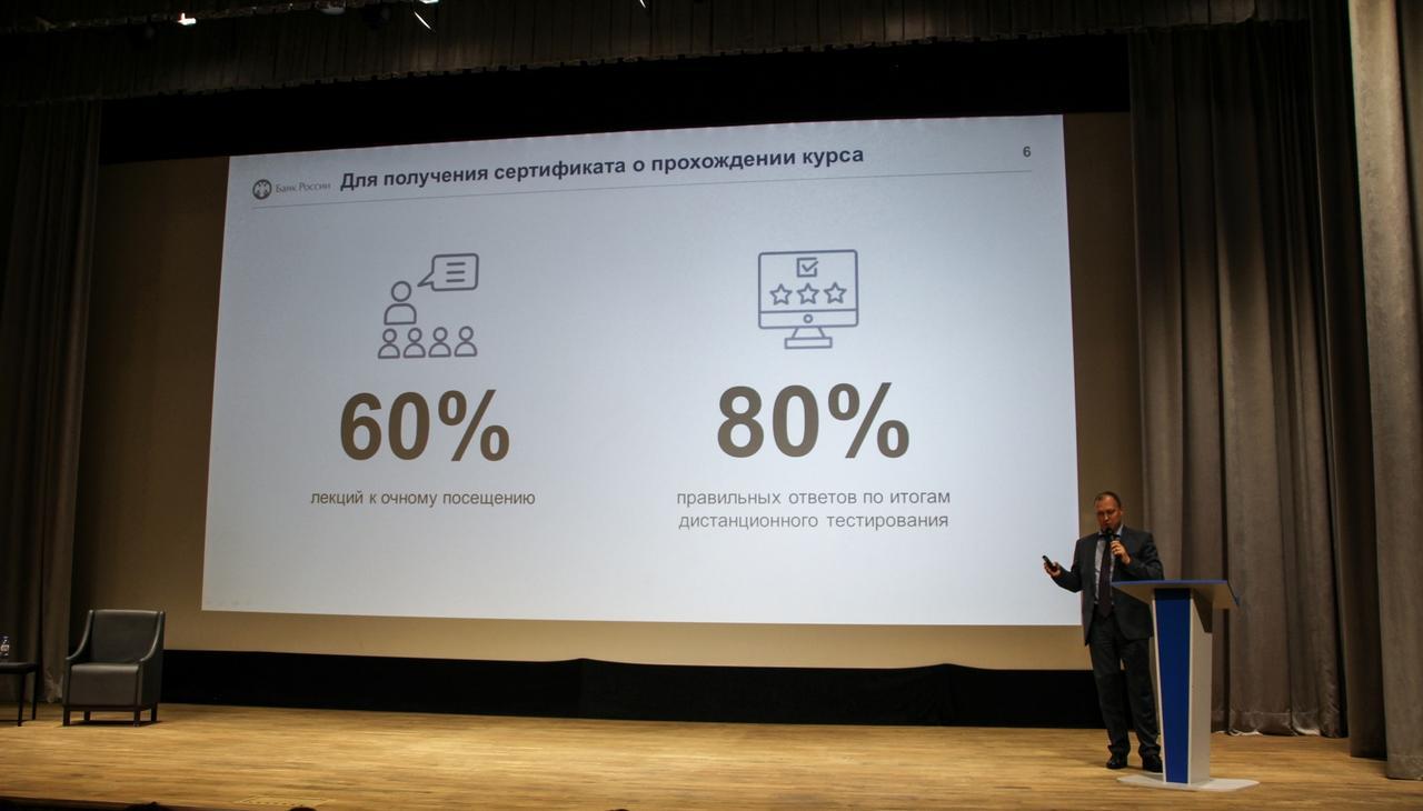 Банк России открыл в Твери лекционный курс по управлению данными в финансовой сфере