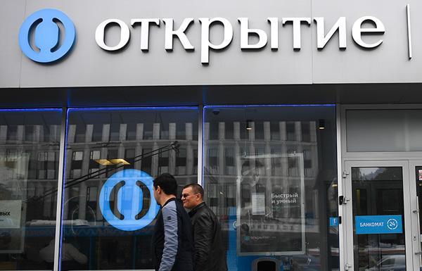 Банк «Открытие»: 74% предпринимателей удовлетворены работой своего банка в кризис - новости Афанасий
