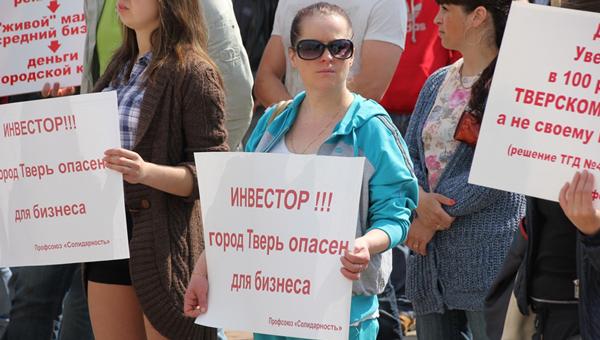 Вместо 3000 на митинг предпринимателей в Твери пришли 300 человек / фото