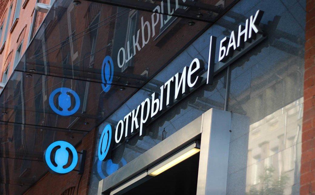 Банк «Открытие» снизил ставки по всей линейке кредитов для малого и среднего бизнеса - новости Афанасий