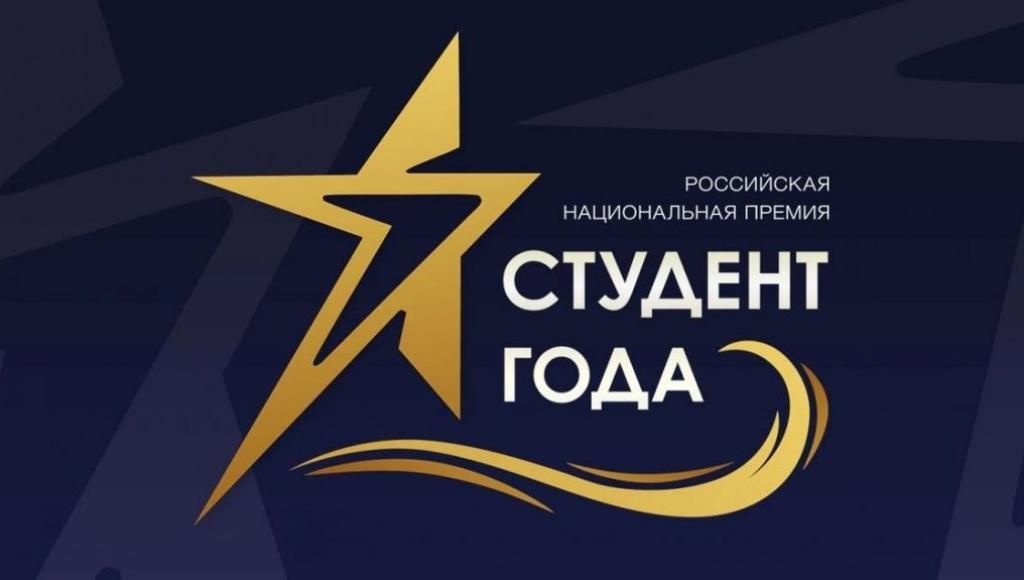 14 участников представляют Тверскую область в финале национальной премии «Студент года» - новости Афанасий