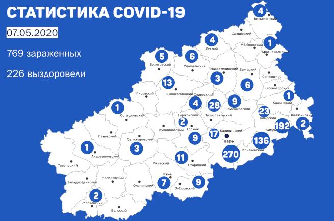Карта коронавируса в Тверской области: данные по районам на 7 мая 2020 года - новости Афанасий