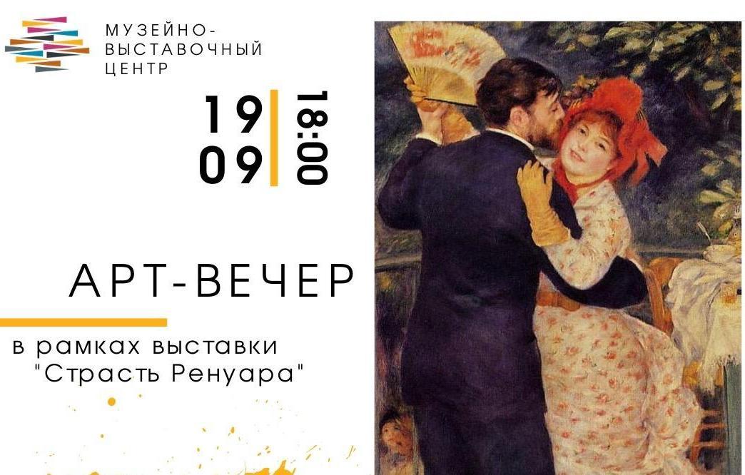 В Твери пройдет выставка репродукций Ренуара - новости Афанасий