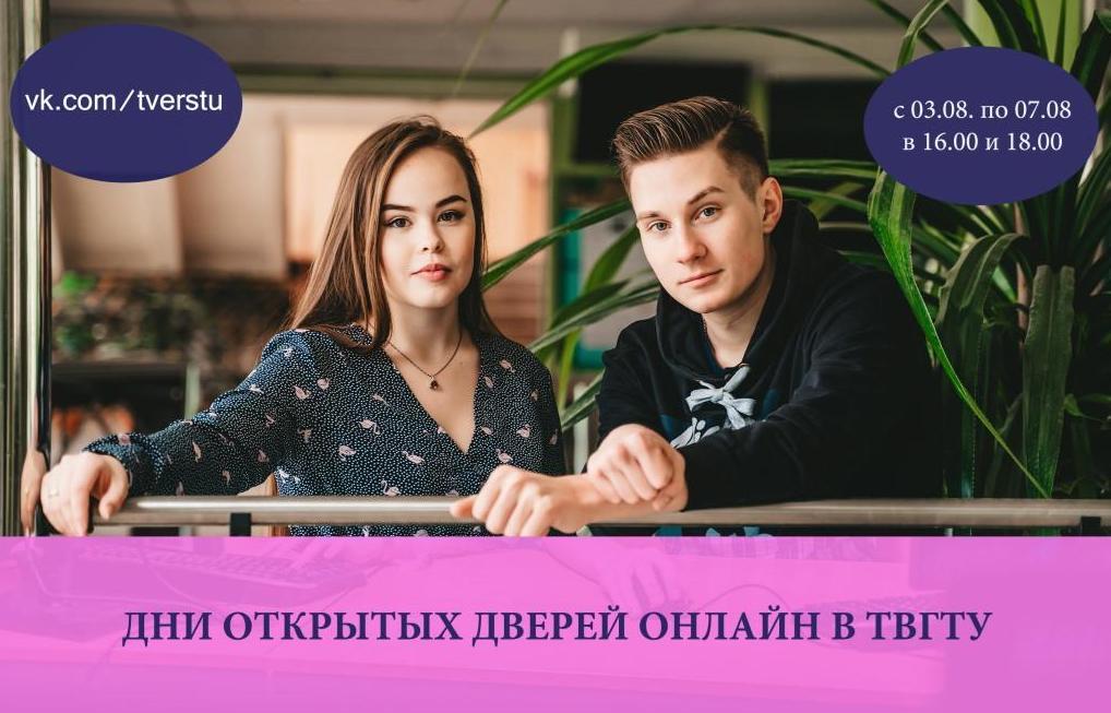 ТвГТУ приглашает абитуриентов на онлайн-дни открытых дверей факультетов  - новости Афанасий