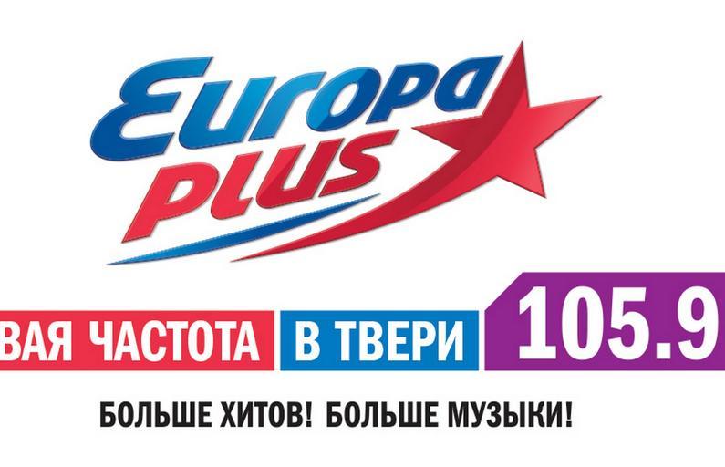 «Европа Плюс» в Твери теперь на новой частоте - новости Афанасий
