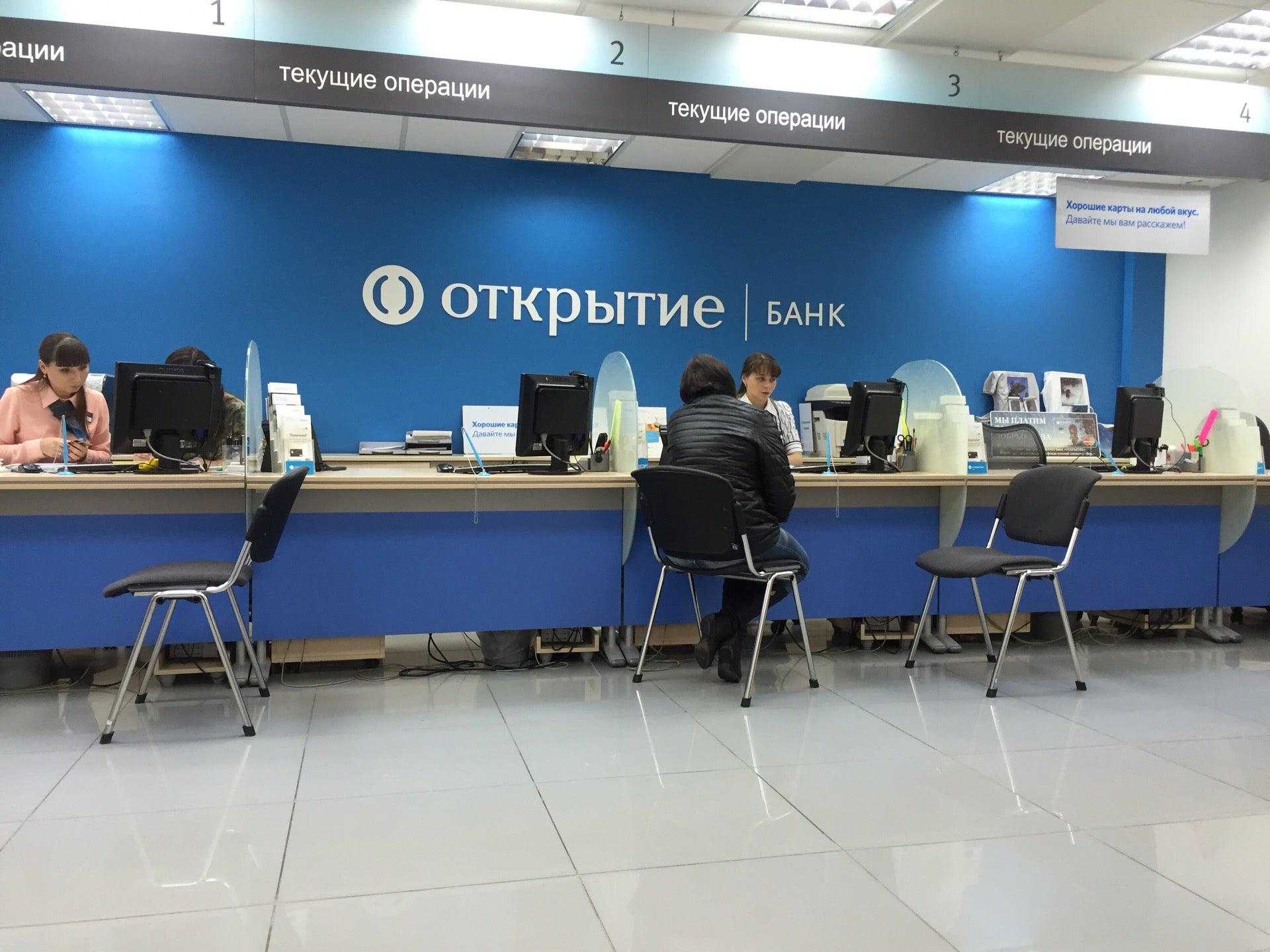 Банк «Открытие» повысил ставки по вкладам - новости Афанасий