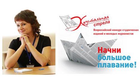 Тверская студентка стала призером Всероссийского конкурса молодых журналистов