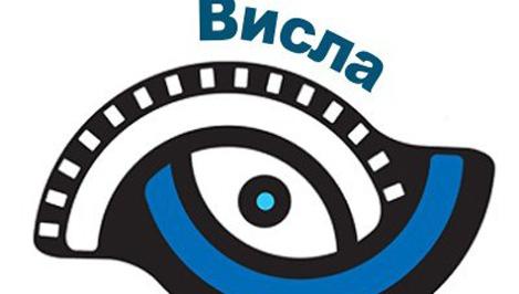 Тверь вновь примет фестиваль польского кино «Висла»