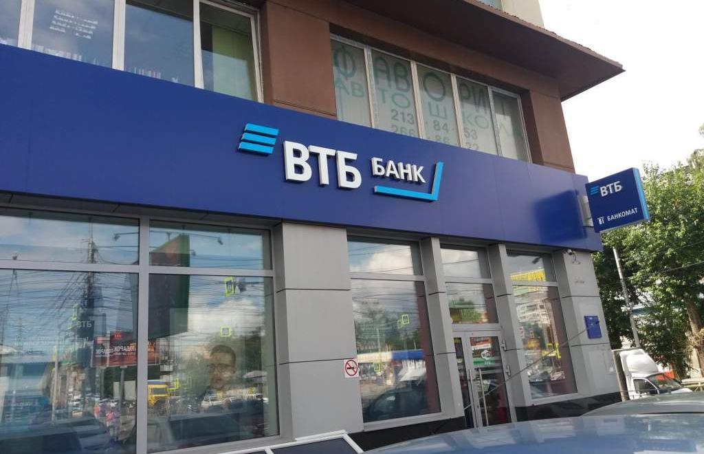 ВТБ запустил вклад «Перспектива» со ставкой до 5,25% - новости Афанасий