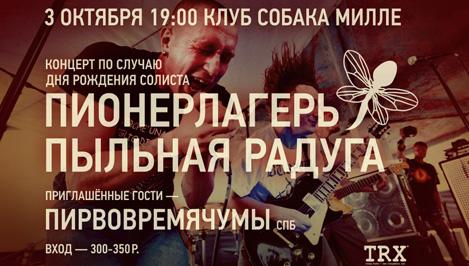 «Пионерлагерь Пыльная Радуга» выступит в Твери с большим концертом