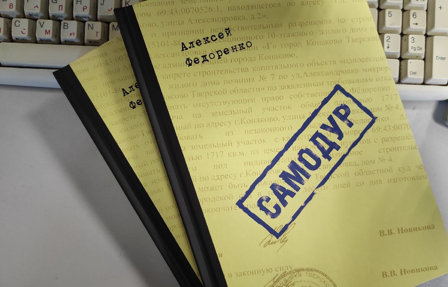 «Самодур». Житель Конаково написал книгу о том, как на его участке построили 10-этажку и о борьбе за свою землю