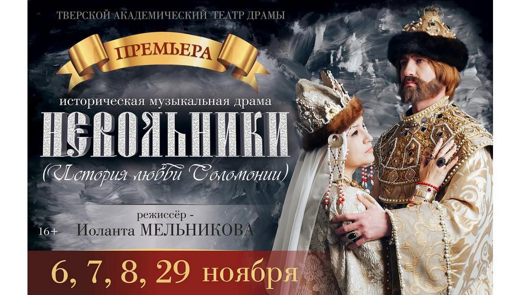 Тверской театр драмы готовит масштабную премьеру - новости Афанасий