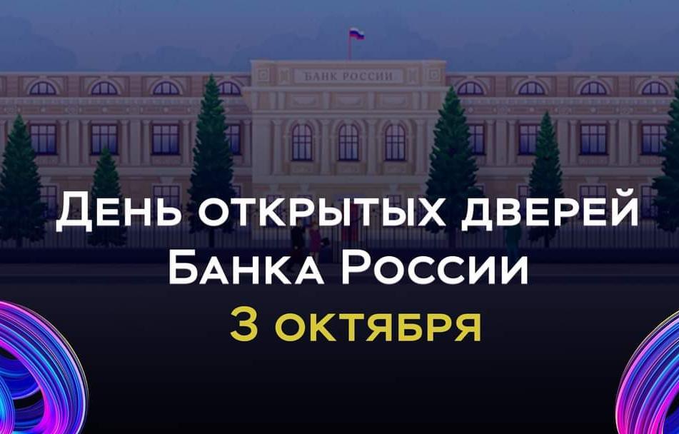 Ежегодный День открытых дверей Банка России пройдет онлайн - новости Афанасий