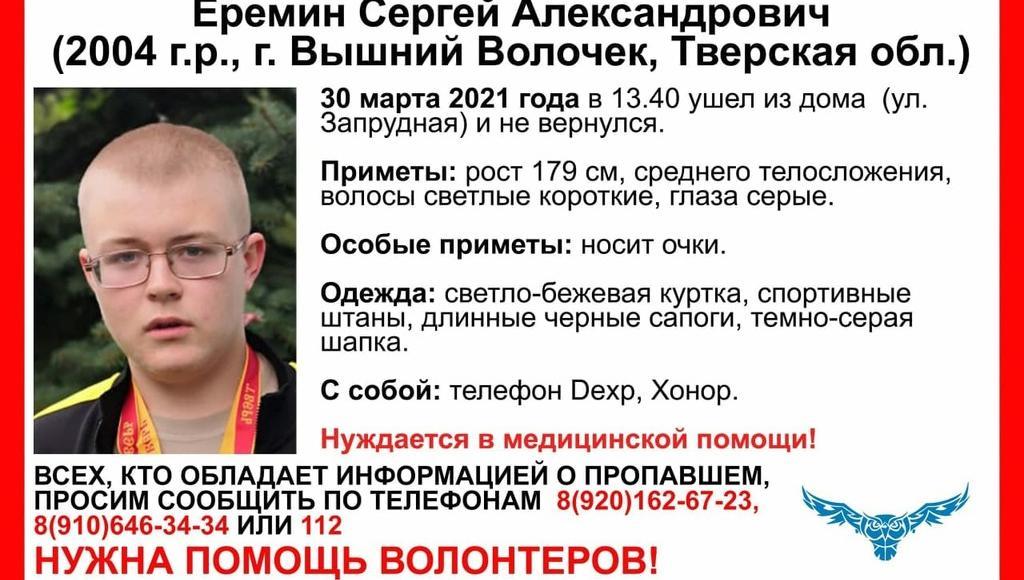 В Вышнем Волочке Тверской области ищут пропавшего подростка - новости Афанасий