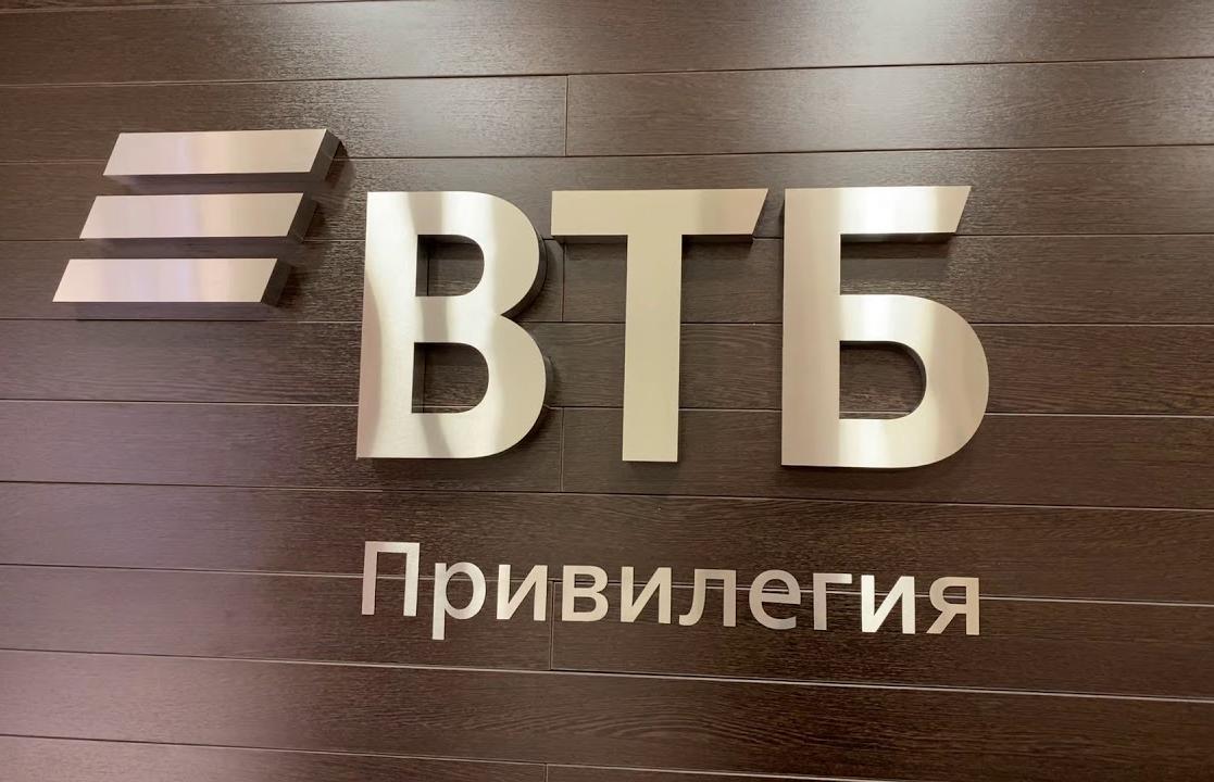 ВТБ запускает дистанционное оформление пакета «Привилегия» - новости Афанасий
