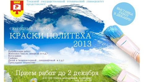 В Тверском государственном техническом университете стартует ежегодный конкурс «Краски Политеха-2013»