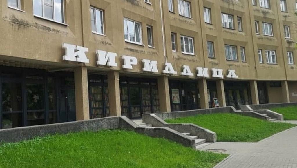 В Твери закрывается книжный магазин «Кириллица»  - новости Афанасий