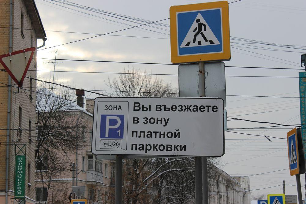 В Госдуму РФ внесли законопроект о временной отмене платы за уличные парковки - новости Афанасий