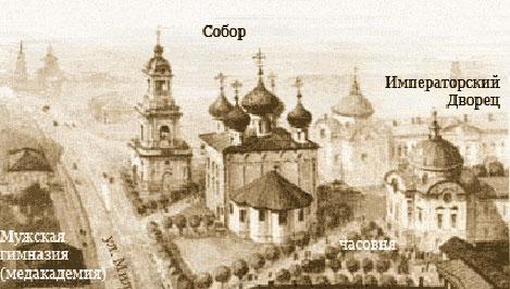 Строительство Спасо-Преображенского собора перед Императорским дворцом в Твери планируют начать осенью 2012 года