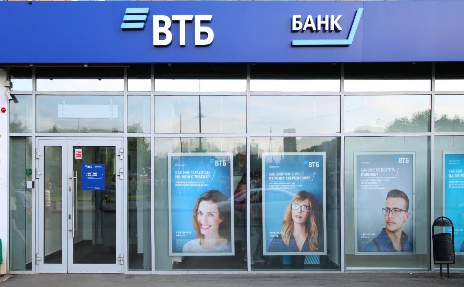 ВТБ на треть увеличил выдачу розничных кредитов  - новости Афанасий