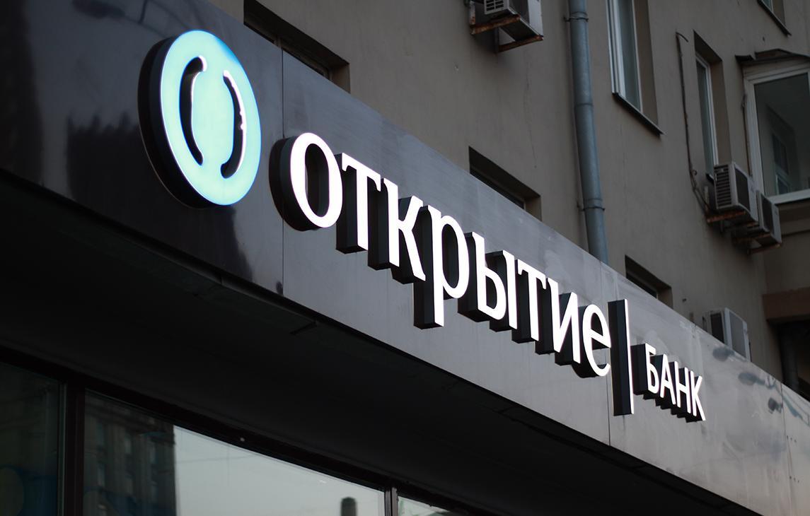 Банк «Открытие» в Воронеже выиграл конкурс на размещение средств Гарантийного фонда - новости Афанасий