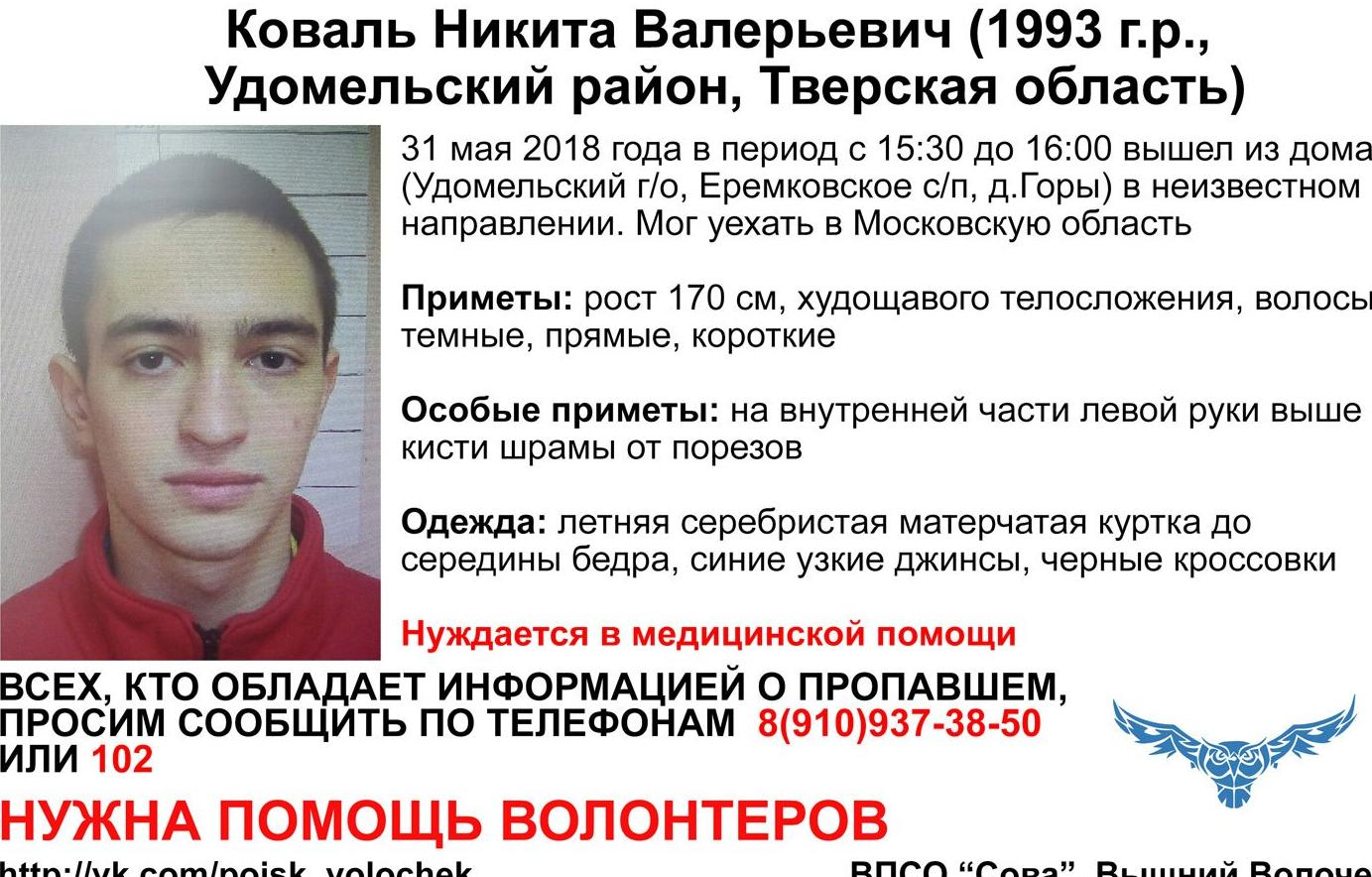 Молодой человек, которого искали в Тверской области с 2018 года, найден погибшим - новости Афанасий