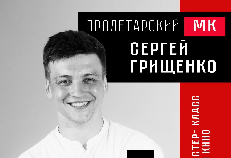 С 4 по 8 октября в ДК «Пролетарка» пройдет серия мастер-классов от профессионалов