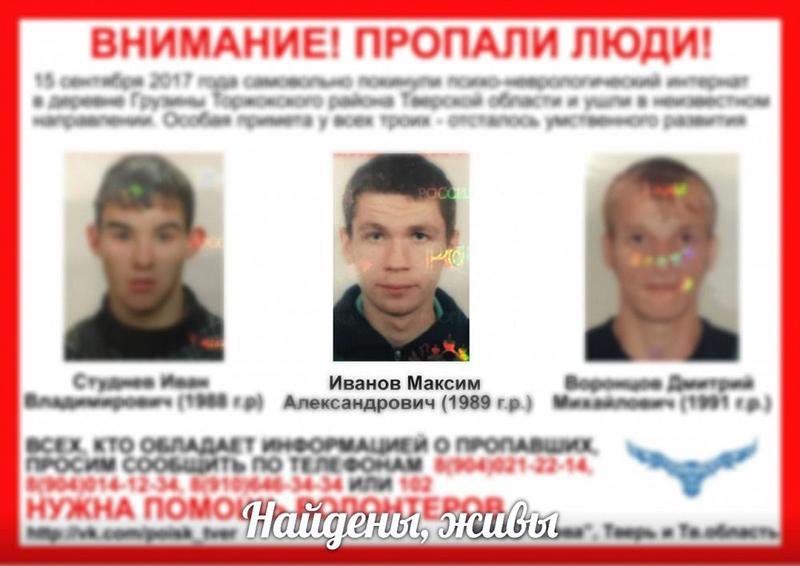 Сбежавшие из психо-неврологического интерната в Тверской области мужчины найдены живыми