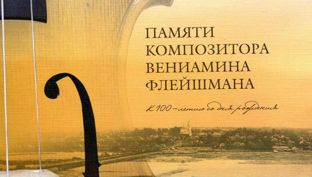 В Твери презентуют книгу к столетию композитора Венеамина Флейшмана
