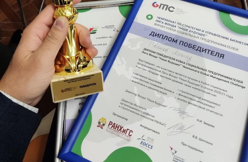 Магистрант ТвГТУ стал победителем Кубка социальных предпринимателей