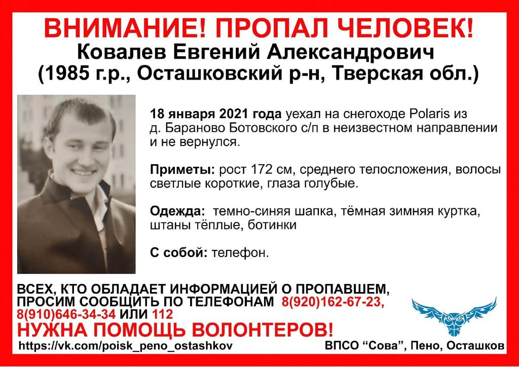 В Тверской области разыскивают мужчину, который уехал из дома на снегоходе