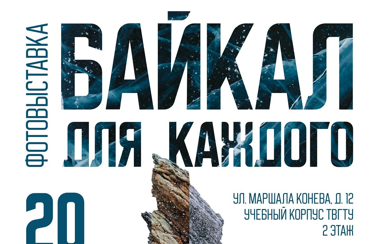 В Политехе откроется фотовыставка «Байкал для каждого» - новости Афанасий