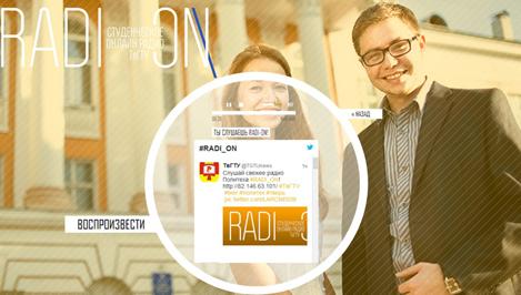 В тверском Политехе начало вещание студенческое радио