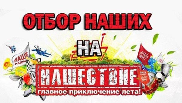"""Стартовал отбор тверских групп на """"Нашествие 2015"""""""