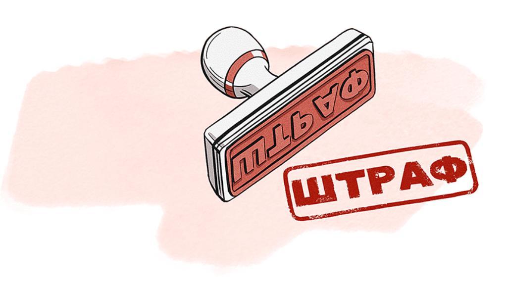 В Тверской области за неуплату штрафа землевладелец заплатит в двукратном размере