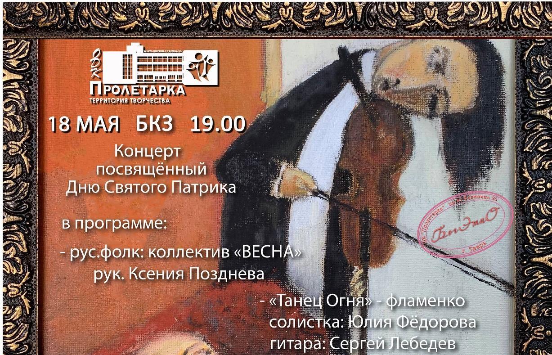 В Твери в ДК «Пролетарка» пройдет концерт к Дню Святого Патрика - новости Афанасий