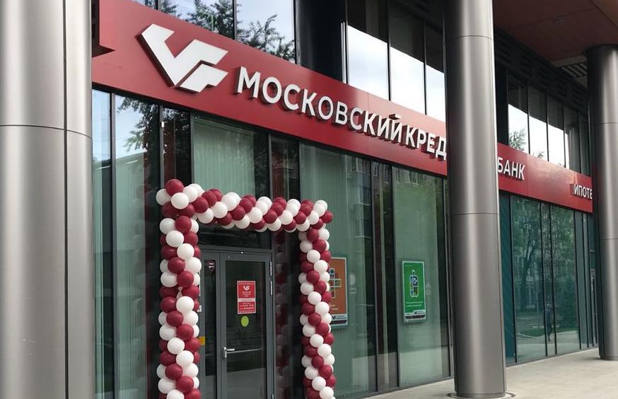 МКБ предоставит ГК ЛАНИТ 2,75 млрд рублей по гарантиям и аккредитивам  - новости Афанасий