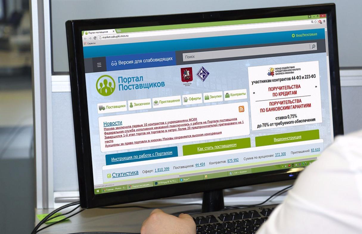 Платформа ВТБ Бизнес Коннект обеспечила рост коммерческих закупок на Портале поставщиков - новости Афанасий