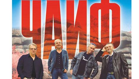 Билеты на концерт группы «Чайф» - лучшему комментатору новостей сайта www.afanasy.biz