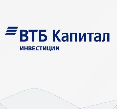 ВТБ Капитал Инвестиции расширил линейку биржевых фондов - новости Афанасий