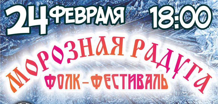 """Фестиваль """"Морозная радуга"""" в Твери соберет фолк-роковые коллективы"""
