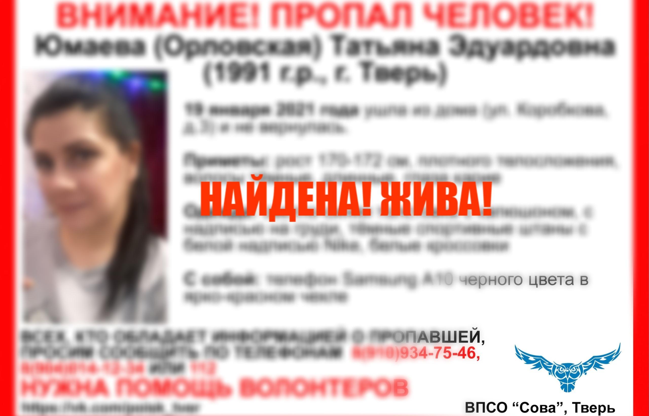 Пропавшая в Твери женщина нашлась - новости Афанасий