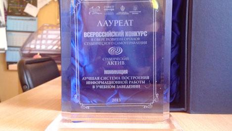ТвГТУ стал победителем в двух номинациях Всероссийского конкурса «Студенческий Актив»