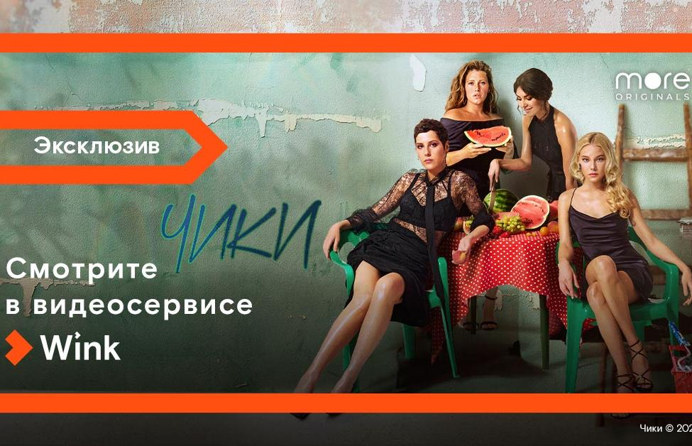 Премьера сериала «Чики» состоится 4 июня в Wink и на more.tv - новости Афанасий