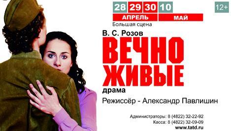 «Вечно живые». Тверской театр драмы готовит премьеру ко Дню победы