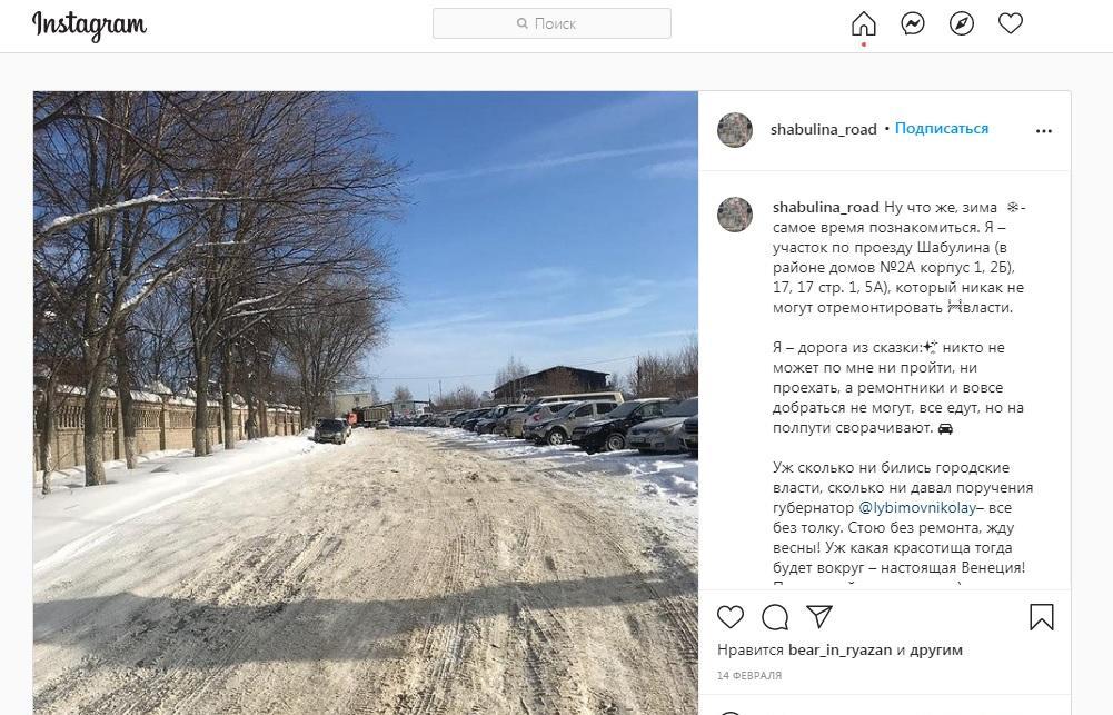 Плохие дороги в России «заводят» Instagram, чтобы добиться внимания властей