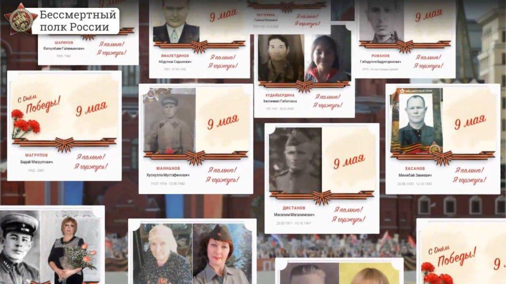 Сайт онлайн-шествия «Бессмертного полка» в День Победы подвергся кибератакам
