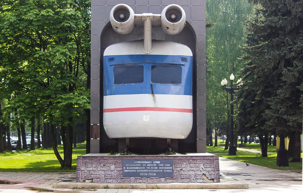 Реактивный поезд из Твери участвует в конкурсе на самый необычный памятник  - новости Афанасий